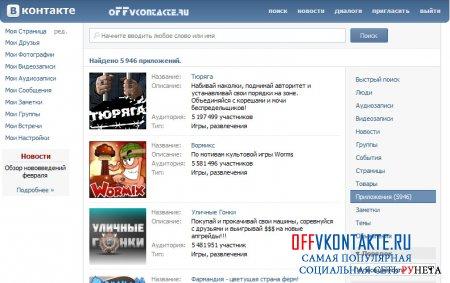 Или интересные приложения вконтакте
