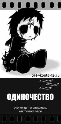 картинки эмо на аватарку