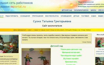Инспортал моя страница – Социальная сеть работников образования «Наша сеть»