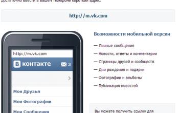 Vk mobile вход – Вконтакте мобильная версия: вход на ВК мобильную версию