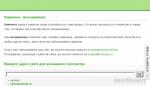 Vkontakte вход на страницу через зеркало – Анонимайзер ВКонтакте Одноклассники Зеркало Хамелеон