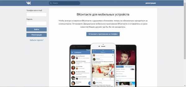 Как взломать контак – VzlomVk™  Взломать ВКонтакте   Взлом ...