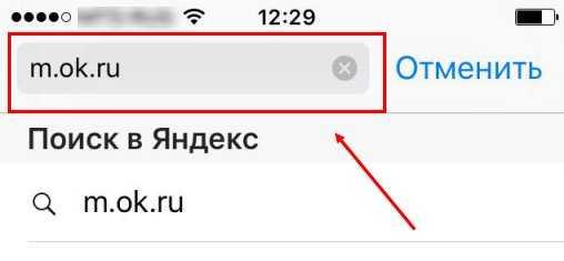 Мобильные ок ру - Одноклассники: мобильная версия, вход на