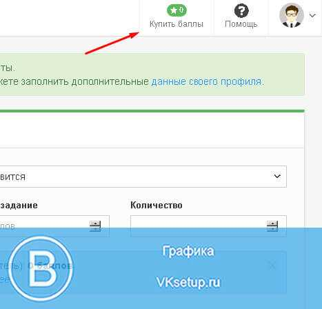 Накрутка лайков, вКонтакте бесплатно или как