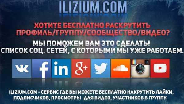 бесплатная накрутка лайков в фейсбуке