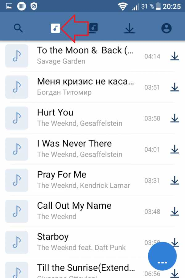 приложения для андроид чтобы слушать музыку из вк без интернета